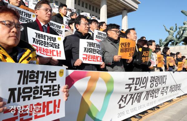 [경향포토]개혁거부 자유한국당 규탄한다