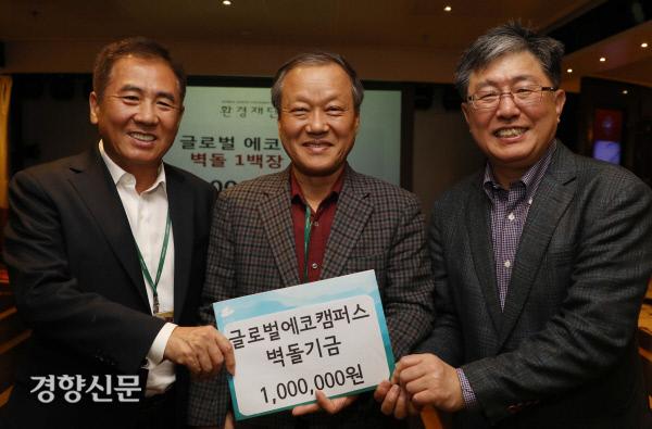 [경향포토]글로벌에코캠퍼스 건립기금 전달