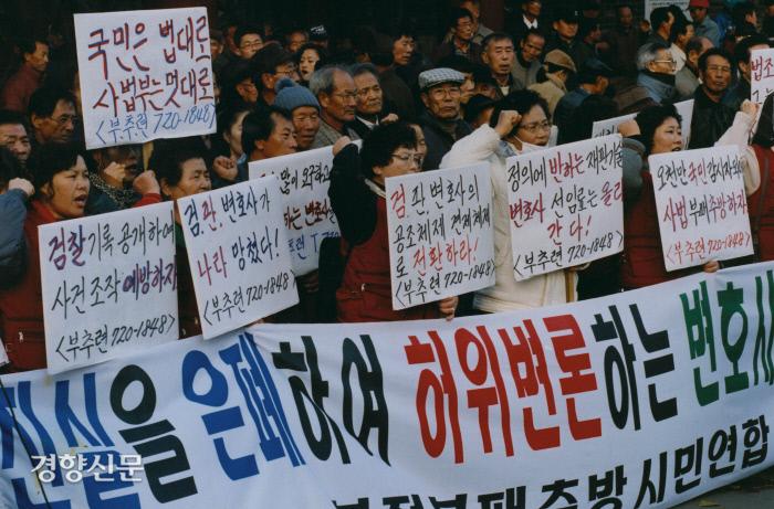 2007년 7월 부정부패추방 시민연합 회원들이 서울 탑골공원에서 집회를 열고 법조비리 추방을 촉구하는 구호를 외치고 있다. 경향DB