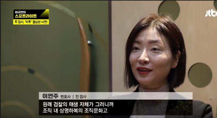 이연주 변호사가 지난 4월 JTBC 시사프로그램 <이규연의 스포트라이트> '두 검사 이야기'에 출연해 말하고 있다. JTBC
