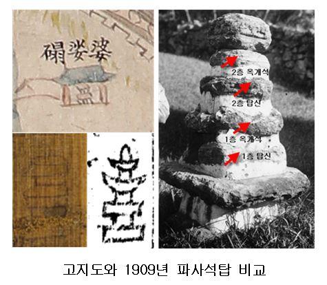 파사석탑을 그린 각종 고지도와 1909년 파사석탑 사진. 파사석탑은 2000년 동안 수많은 사람들의 손에 의해 훼손되었을 것이다. |전지혜의 논문에서
