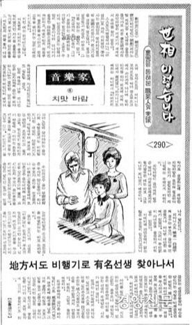 1979년 12월28일자 경향신문 5면