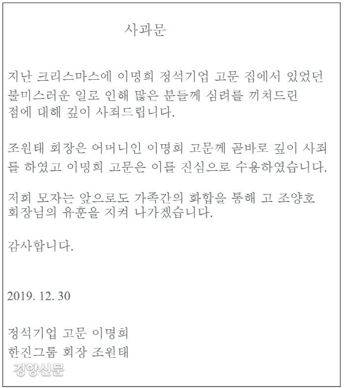 [정리뉴스] 한진은 어떤 재벌?…대 이은 '갑질'과 '상속분쟁'