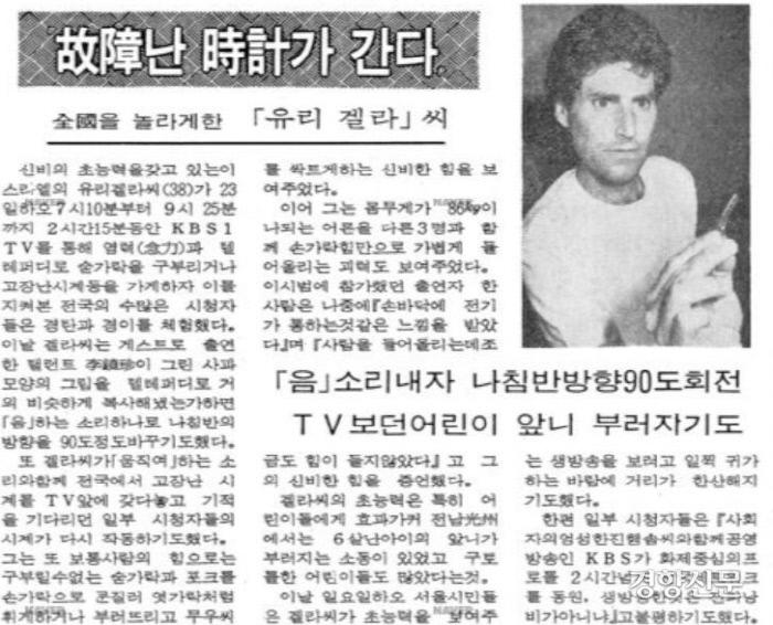 유리 겔러의 한국방송 출연을 보도한 1984년 9월24일자 경향신문 기사