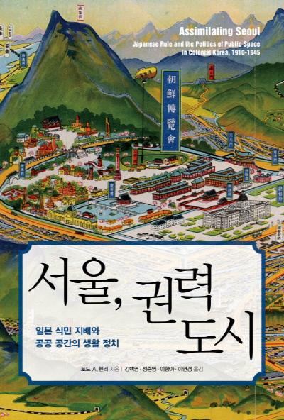 [책과 삶]일본 '식민지 동화 정책'이 서울에 남긴 유산