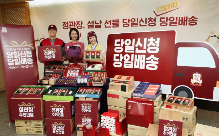 [포토뉴스]정관장 설날선물, 당일 신청·당일 배송