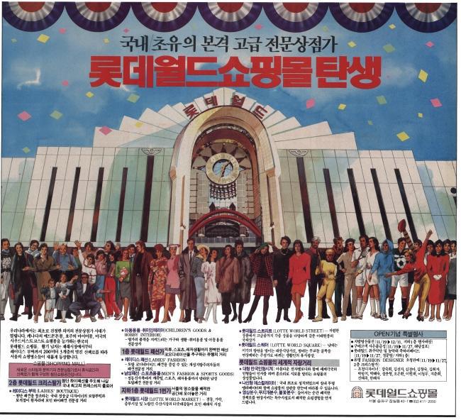 [오래 전 '이날']1월24일 20년 전 서울 상가 임대료 1위는?