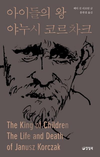 [책과 삶]'작은 심장'을 사랑한 아동인권의 선구자
