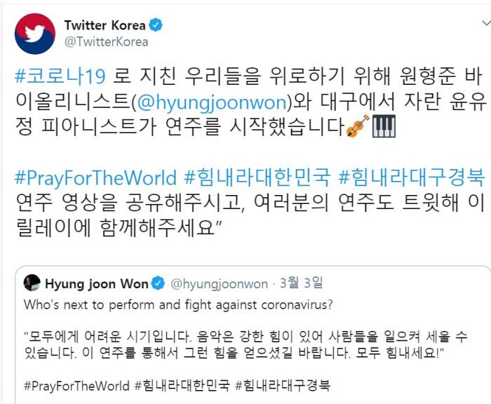 트위터코리아가 올린 원형준씨의 연주영상을 올린 트위터 화면 캡처.