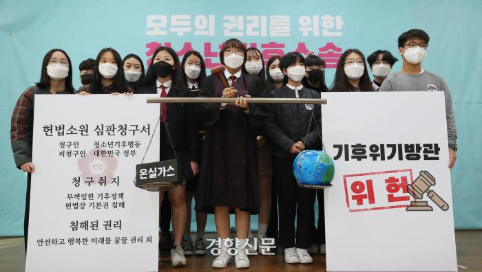 청소년기후행동 청소년들이 13일 서울 광화문 센터포인트에서 정부의 소국적 기후대응에 대한 헌법소원 청구 기자회견을 시작하며 퍼포먼스를 하고 있다. 김창길 기자 cut@kyunghyang.com