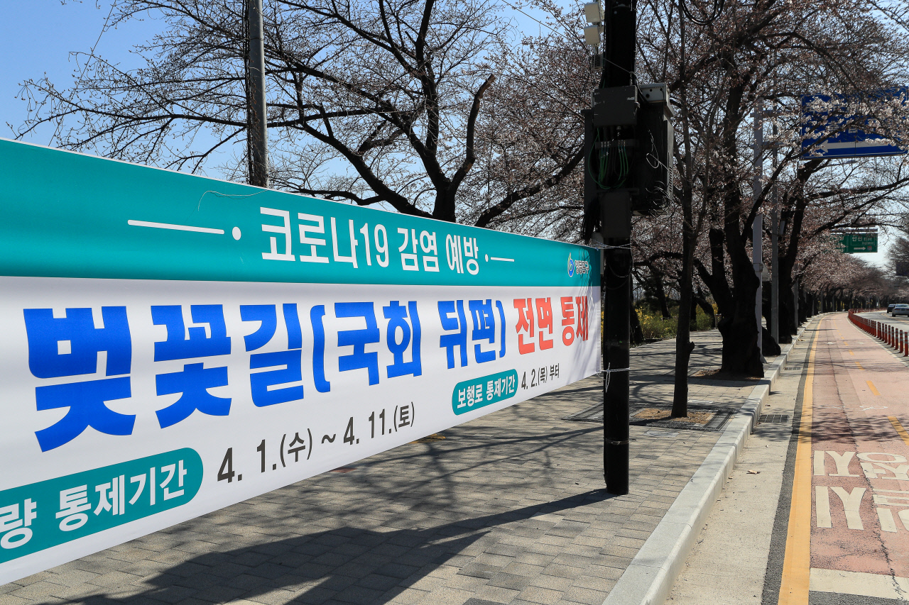 [경향포토]윤중로 도로폐쇄 현수막