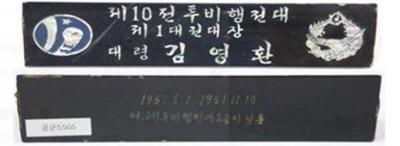 공군 창설과 발전의 중심인물이면서 해인사 폭격명령을 거부해서 해인시와 고려대장경을 구해낸 김영환 장군의 명패. 이 명패는 해안사 폭격명령을 거부했을 당시의 명패이다.|문화재청 제공