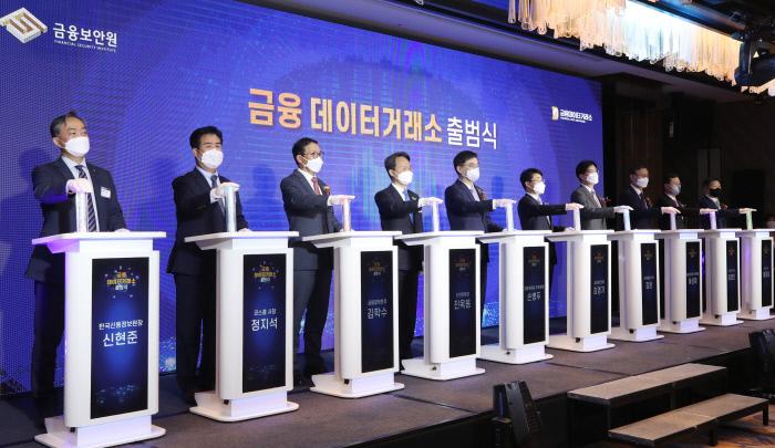 5월 11일 오후 서울 종로구 포시즌스호텔에서 금융 데이터거래소 출범식이 열렸다. /연합뉴스