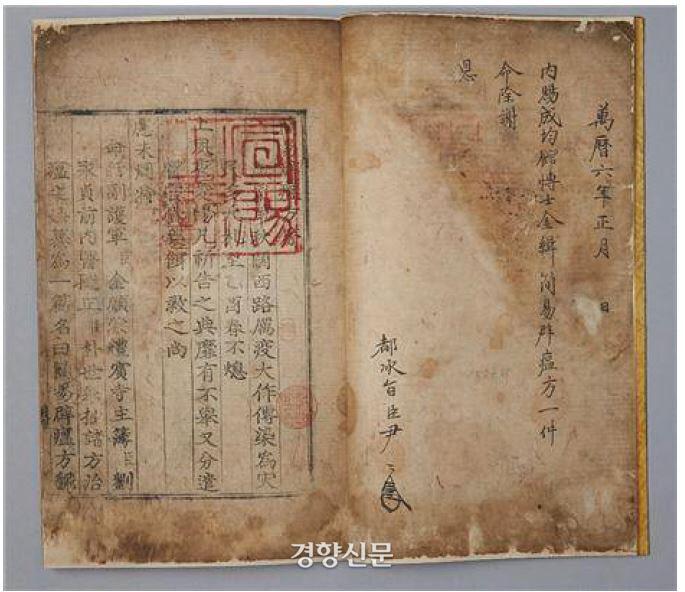 보물로 지정 예고한 <간이벽온방(언해)>. 1525년(중종 20년) 평안도 지역을 중심으로 역병(疫病·장티푸스)이 급격히 번지자 왕명을 받들어 편찬한 의학서적이다. |국립한글박물관 소장