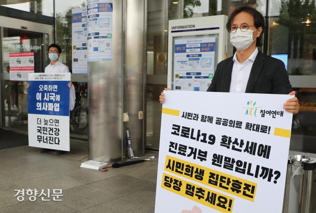 지난 2일 서울대병원 입구에서는 참여연대 등 시민단체 활동가들이 의사 집단휴진(파업) 철회를 촉구하며 릴레이 1인 시위를 벌였다. 한쪽에서는 파업 중인 전공의가 정부 의료정책을 비판하는 1인 시위를 했다. 사진·이상훈 선임기자 doolee@kyunghyang.com