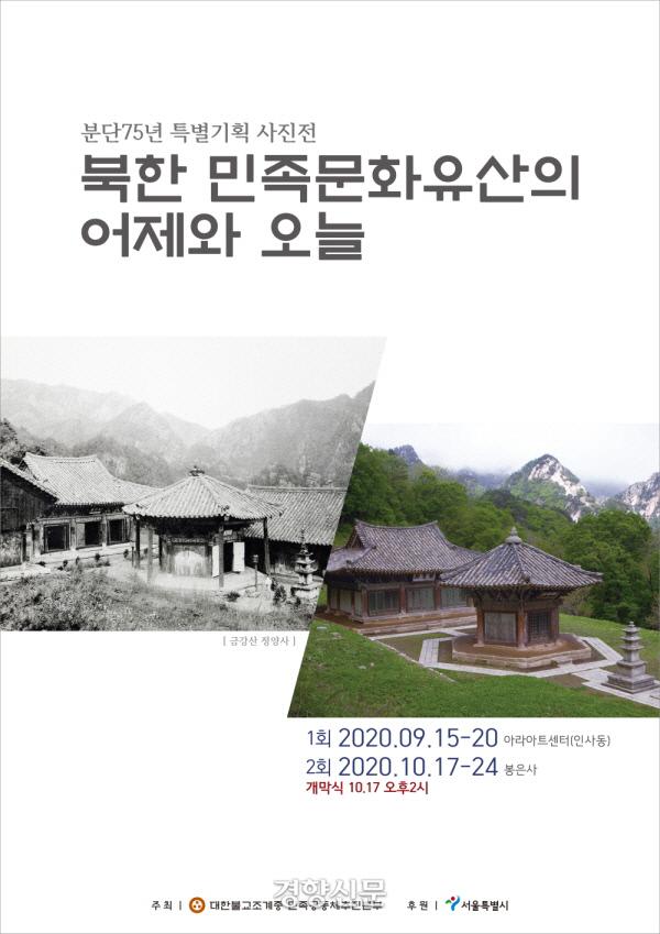 사진전 '북한 민족문화유산의 어제와 오늘'의 포스터.