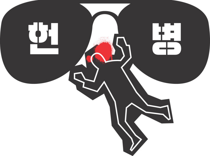 '의문사' 김 일병…46년 만에 죽음의 퍼즐 맞춘 사람들