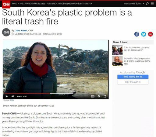 지난해 미국 방송 CNN에까지 보도됐던 경북 의성군의 '쓰레기산'.