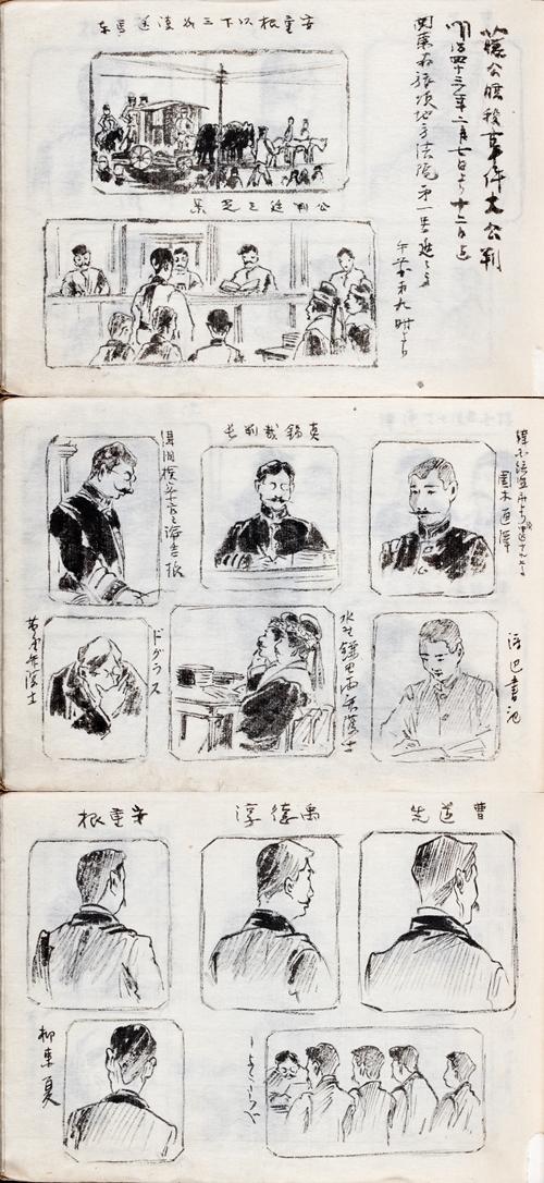 1910년 2월 뤼순관동도독부 지방법원에서 열린 안중근 의사 제4회 공판 광경이 담긴 삽화집. 삽화집은 당시 공판을 취재했던 일본 고치현 도요신문사 통신원 고마쓰 모토코가 소장했던 것이다. 안중근 의사 기념관 제공