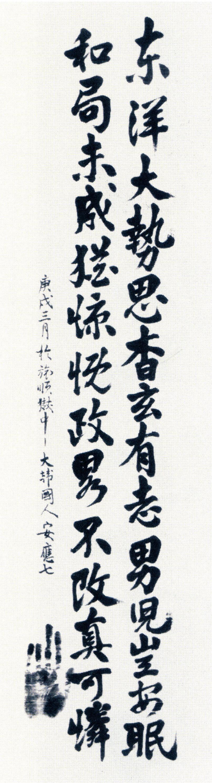 안중근 의사는  <동양평화론/> 집필이 미완성으로 끝났다는 아쉬움과 함께 침략 야욕에 눈이 먼 일본을 비판한 유묵.(보물 569-5호)