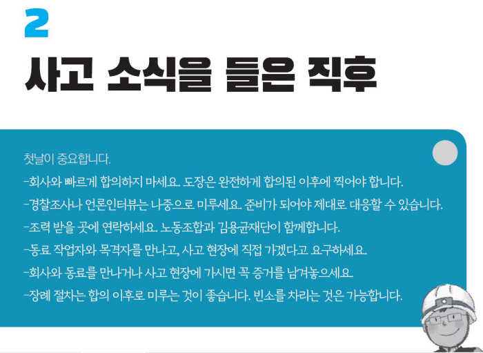 """""""재해자 과실이란 말에 흔들리지 마세요""""···김용균재단, 산재 유가족 안내서 발간"""