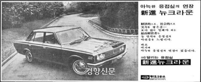 1970년 10월31일자 5면 광고 | 경향신문 자료사진