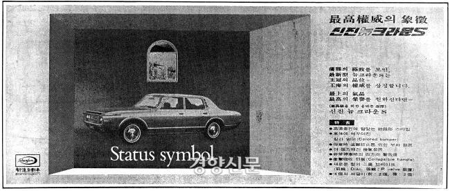 1972년의 신진 뉴크라운S 신문 광고 | 경향신문 자료사진