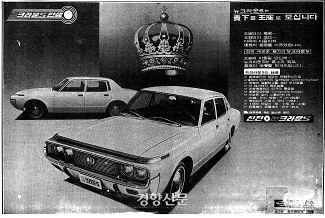 1971년 신진 뉴크라운S의 신문 광고 | 경향신문 자료사진