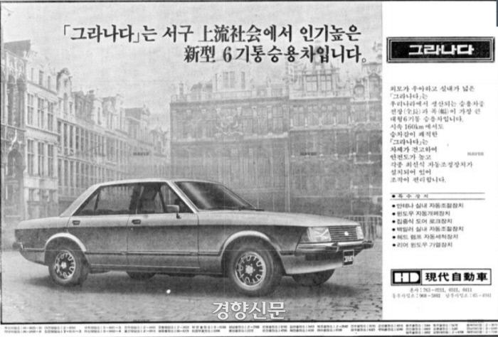 1978년 현대자동차의 그라나다 신문광고 | 경향신문 자료사진