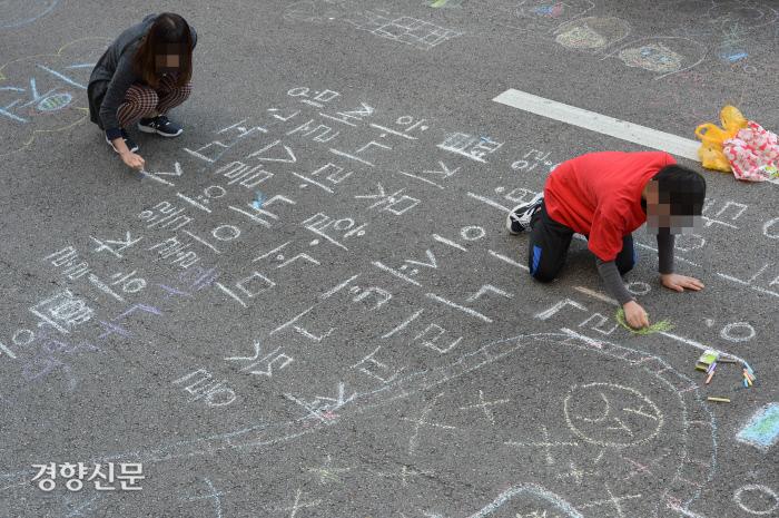 지난 2016년 10월9일 서울 서초구 반포대로에서 시민들이 아스팔트에 분필로 한글을 쓰고 있다. 이석우 기자 foto0307@kyunghyang.com