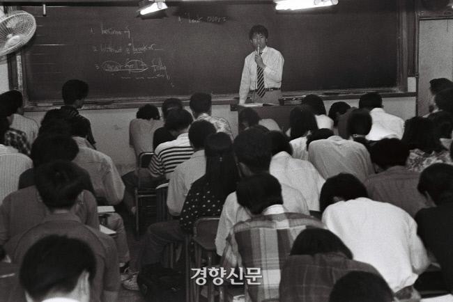 1992년 노량진 입시학원에서 학생들이 수업을 듣고 있다. 경향신문 자료사진