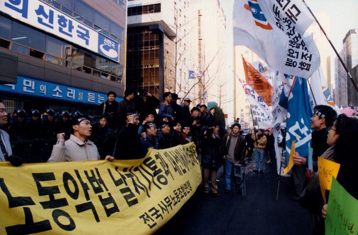 1997년 1월6일 사무전문직노련 산하 조합원들이 서울 신한국당 당사 앞에서 노동법 개정에 항의시위를 하고 있다. 경향신문 자료사진