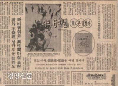 کیونگ یانگ شینمون در 19 فوریه 1981