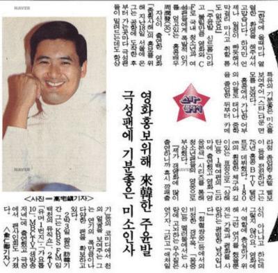 کیونگ یانگ شینمون ، مورخ 22 فوریه 1991.