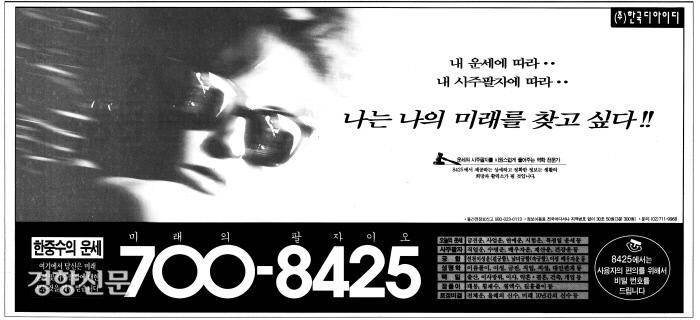یک تبلیغ چهار هفته ای در Kyunghyang Shinmun در سال 1997 منتشر شده است.