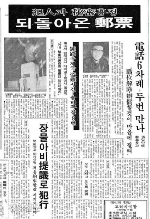 کیونگ یانگ شینمون در 22 فوریه 1971 گزارش داد.