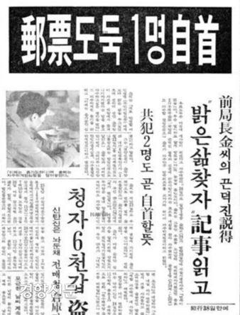 کیونگ یانگ شینمون در تاریخ 26 فوریه 1971 گزارش داد.