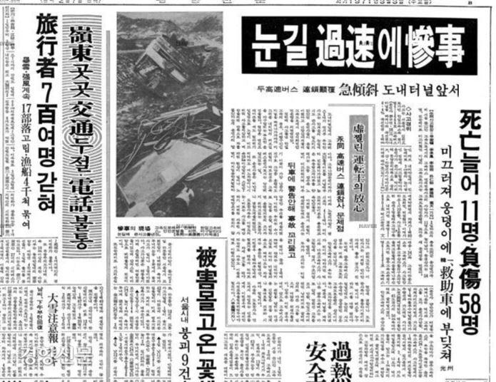 کیونگ یانگ شینمون در تاریخ 3 مارس 1971 گزارش داد.