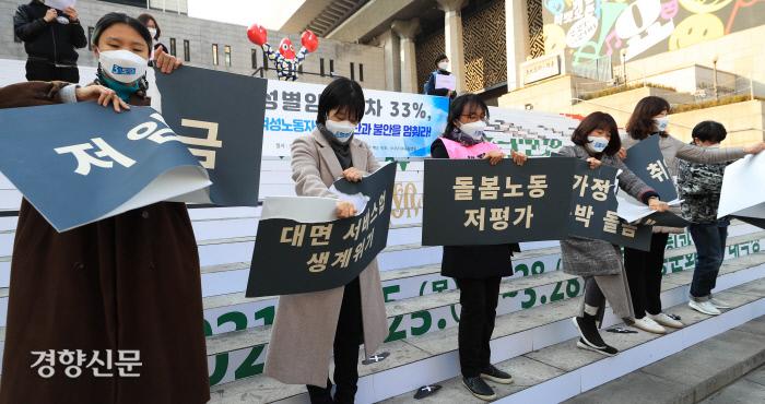 기자회견 참가자들이 성별임금격차 해소와 여성노동자의 가난과 불안해소를 촉구하는 퍼포먼스를 하고 있다. /우철훈 선임기자