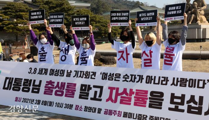 8일 오전 청와대 분수대 앞에서 페미니즘당 창당모임과 정치하는엄마들 주최로 열린 세계 여성의 날 기자회견에서 참석자들이 증가한 20대 여성 자살률을 규탄하는 손팻말을 들고 있다. / 권도현 기자