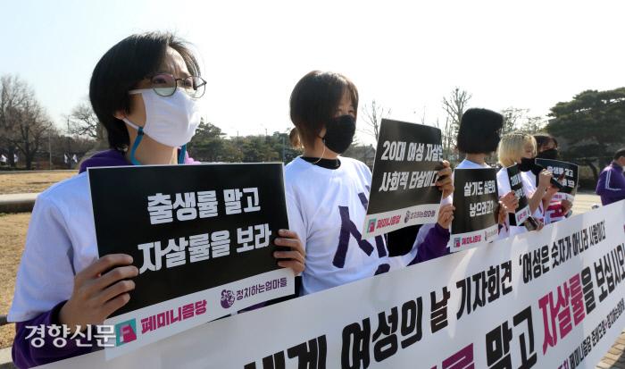 참석자들이 '출생률 말고 자살률을 보라'고 적힌 손팻말을 들고 있다. / 권도현 기자