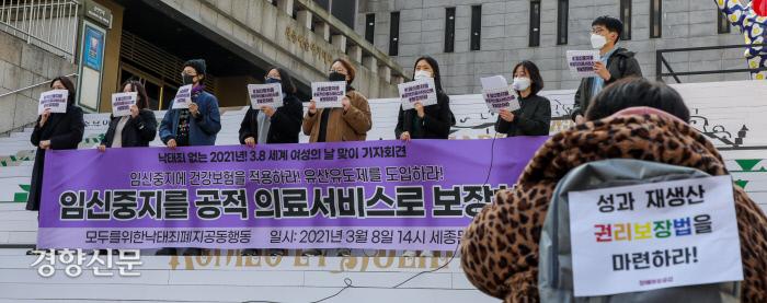 '모두를 위한 낙태죄 폐지 공동행동' 회원들이 3·8 세계 여성의 날을 맞아 서울 종로구 세종문회회관 앞에서 기자회견을 열고 '건강보험 적용, 유산유도제 도입 등 임신중지를 공적 의료서비스로 보장하라'고 요구하고 있다. / 이석우 기자