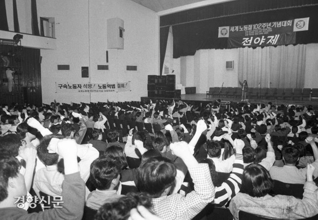کارگران و دانشجویان در سالن اجتماعات دانشگاه یونسی ، که در آستانه صد و دومین سالگرد روز کارگر در 30 آوریل 1991 برگزار شد ، شعارهایی فریاد زدند. عکس از روزنامه کیونگ یانگ.