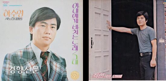 """По същия начин, една от песните, които водеха златната ера на звукозаписния пазар в края на 70-те години, Soo-young Ha <Song Dedicated to My Wife> (چپ) و هیون چوی <O Dong-nip>""""/></p> <p>به همین ترتیب ، یکی از آهنگ هایی که دوران طلایی بازار ضبط در اواخر دهه 1970 را رهبری می کند ، Suyoung Ha <아내에게 바치는 노래>(چپ) ، چوی هیون <오동잎></p> </p></div> <p class="""