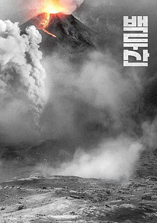 """Изображение на обложката на екрана на филма <Baekdusan>""""/></p> <p>فیلم سینما <백두산> تصویر روی صفحه</p> </p></div> <p class="""