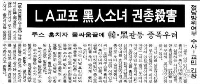 [오래 전 '이날']    یک زن کره ای در 19 مارس یک دختر سیاه پوست را هدف گلوله قرار داد