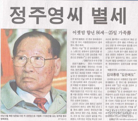 [오래 전 '이날']    در 22 مارس ، رئیس هیوندای ، چونگ جو جونیور ، در 20 سالگی درگذشت