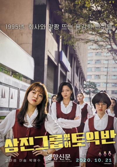 "Филм <Samjin Group English TOEIC Class> پوستر""/></p> <p>فیلم سینما <삼진그룹 영어토익반> پوستر</p> </p></div> <p class="