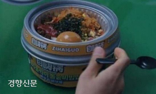 tvN <빈센조>에 등장한 중국식 돌솥비빔밥 레토르트 제품의 PPL /tvN 방송화면