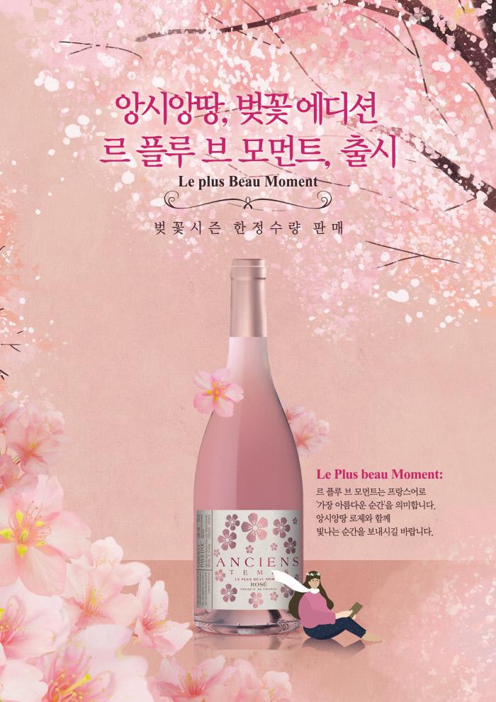 앙시앙땅 벚꽃에디션 르 플루 브 모먼트는 5000병 한정으로 3~4월에만 전국 CU 매장과 홈플러스, 롯데슈퍼에서 찾아볼 수 있다.